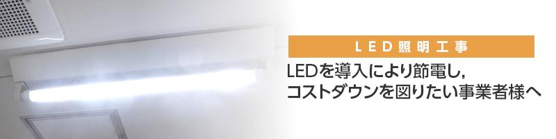 head_led
